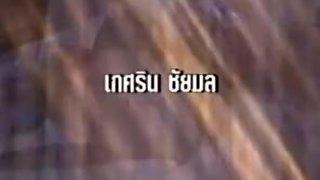 Thai Soft