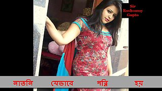 Natni jevabe Potni hoy, New Bangla Choti Golpo by Sir Roshomoy Gupto